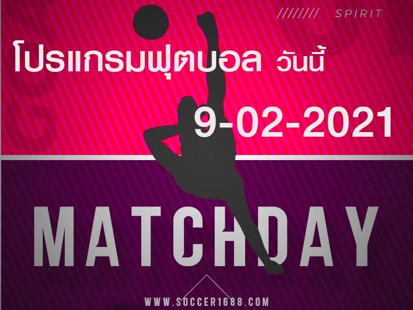 โปรแกรมบอลวันนี้ ที่น่าสนใจ 09-02-2021